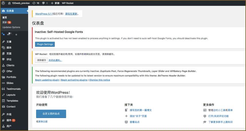 100web网站仪表盘