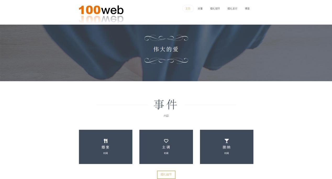 100web婚礼主题网站设计推荐